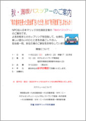 tour200911.jpg